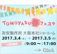 友安製作所 TOMOYASU春フェスタ