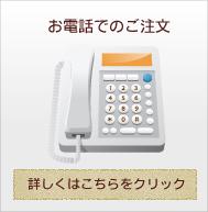 お電話からのご注文