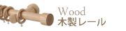 木製カーテンレール