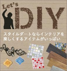 DIY �����ƥ�졼��